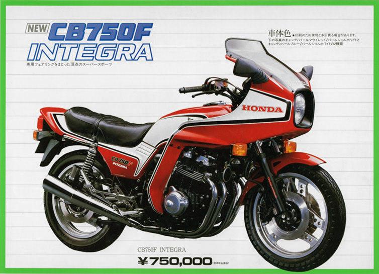 cb750f インテグラ