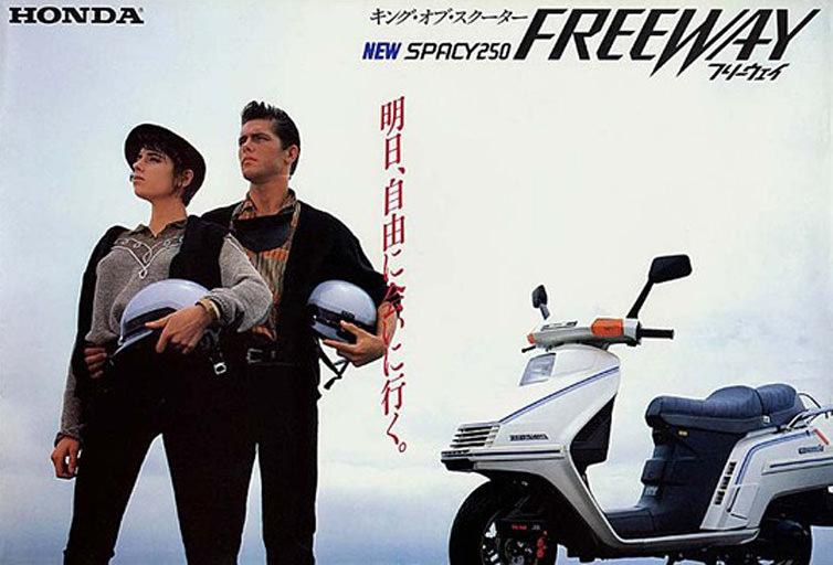 スペイシー250/フリーウェイ(MF01/MF03) フォルツァの系譜