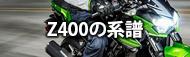 z400の系譜